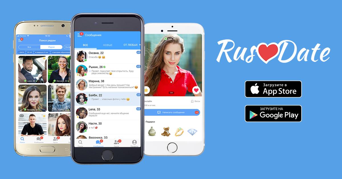 Мобильные знакомства на андроид
